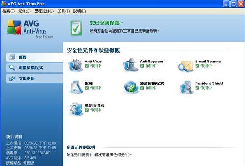 防毒軟體下載AVG,繁體化中文使用介面