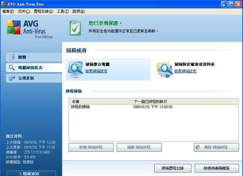 防毒軟體AVG的掃瞄排程設定及自訂掃瞄設定