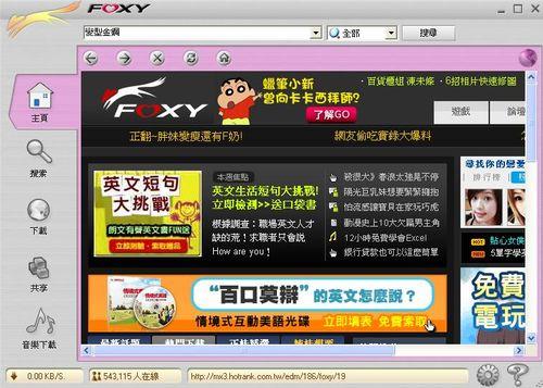foxy軟體,操作主介面(簡單風)