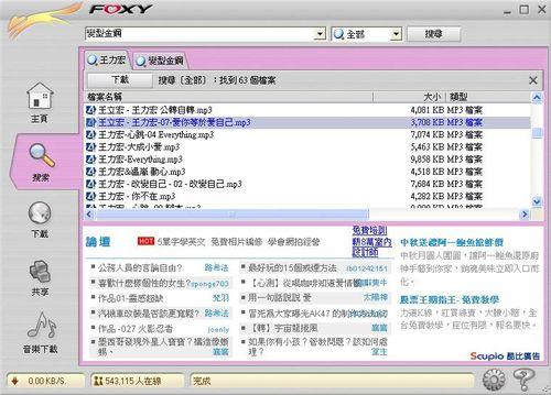 foxy軟體示範找音樂及電影