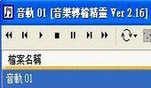 音樂轉檔精靈,CD轉檔應用好物-MediaConvert