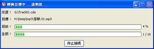 MediaConvert音樂轉檔精靈轉換CD成MP3檔案中