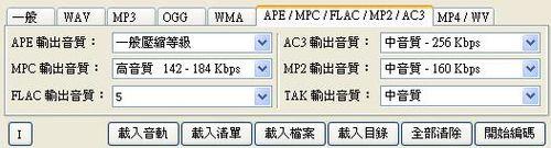 MediaConvert音樂轉檔精靈其它可轉換格式