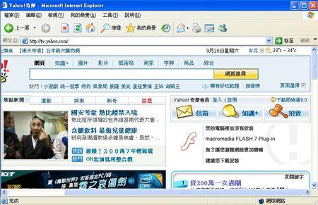 少了flash player 10下載,yahoo首頁的動態廣告無法顯示