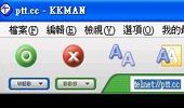 kkman軟體下載,BBS與網頁瀏覽器二合一-kkman