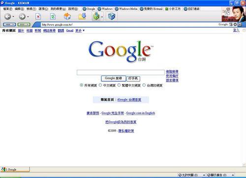 kkman軟體同時具備如ie瀏覽器可瀏覽網站