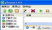 實用輕量級bt程式下載-uTorrent
