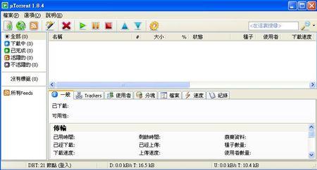 uTorrent清爽簡單的bt下載程式介面