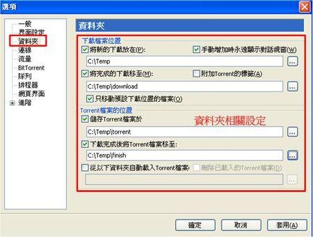 uTorrent設定資夾,以方便管理下載檔案及種子
