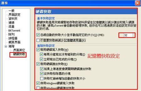 uTorrent設定記憶快取,保護硬碟存取頻繁造成損壞