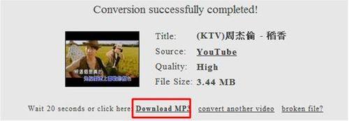 Videomp3自動將youtube影片轉成音樂mp3