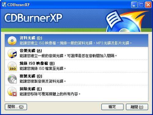 燒錄軟體CDBurnerXP的主要功能選擇視窗