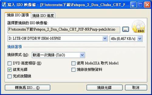 燒錄軟體CDBurnerXP進行燒錄ISO映像檔示範