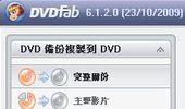 DVD防拷破解及燒錄-DVDFab HD Decrypter
