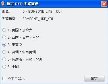 DVDFab HD Decrypter自動判別出DVD影片的防拷技術