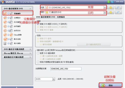 DVDFab HD Decrypter的完整備份設定(DVD備份至硬碟)