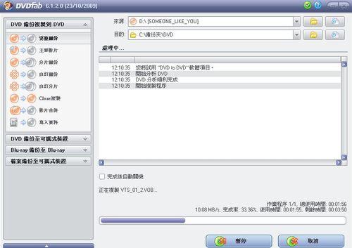 DVDFab HD Decrypter開始移除防拷及備份