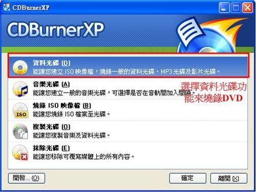 運用CDBurnerXP的資料燒錄功能來燒錄DVD