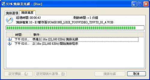 把成果燒錄至空白的DVD光碟子完成DVD的燒錄備份
