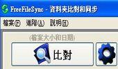 完整、差異、同步備份軟體-FreeFileSync