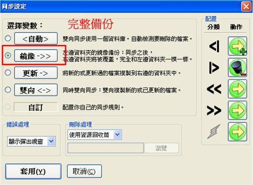備份軟體FreeFileSync,完整備份參數選擇