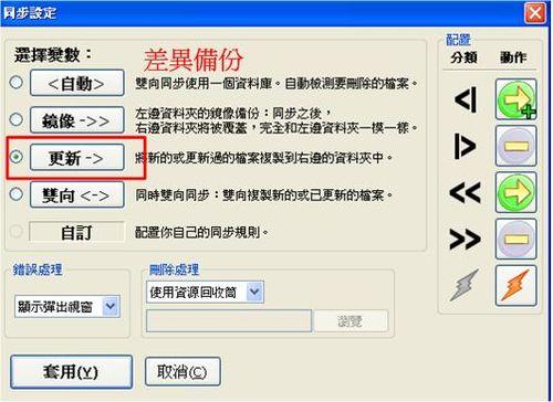 備份軟體FreeFileSync,差異備份參數調整示範
