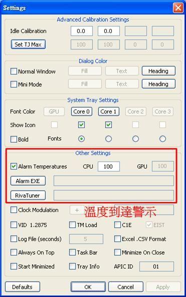 cpu溫度偵測軟體Real Temp可進階設定,如設定溫度過高警示
