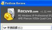 硬碟資料救援軟體,資料誤刪好幫手-Recuva