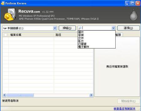 資料救援Recuva的直接操作界面