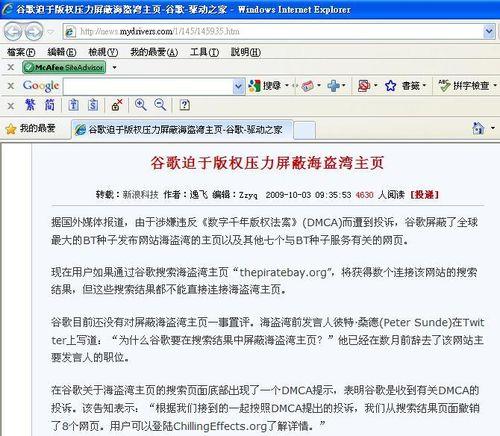 未使用Alibabar簡轉繁外掛時,網頁內容為簡體呈現
