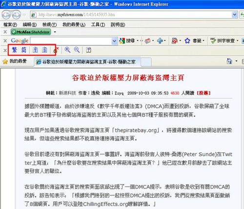 使用Alibabar簡轉繁外掛後,可將簡體轉成繁體呈現