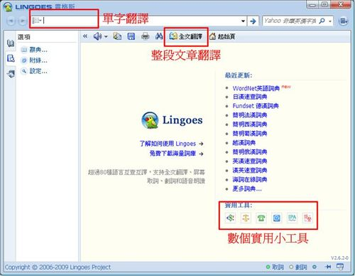 lingoes翻譯軟體的主要功能畫面