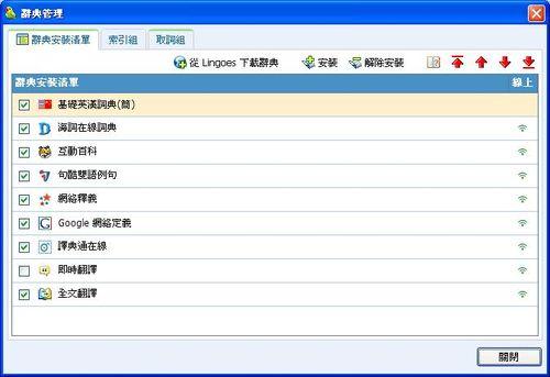 lingoes翻譯軟體可下載不同的英字詞典增加翻譯功能