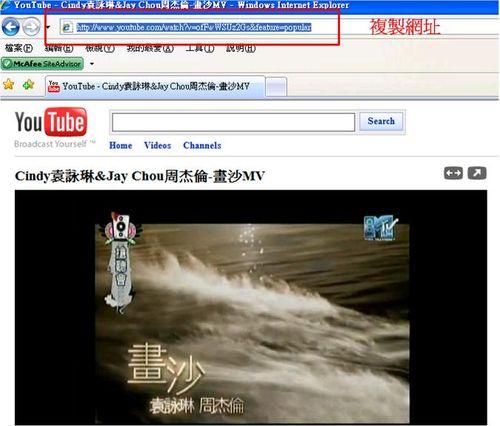 示範下載youtube網站上的MV影片