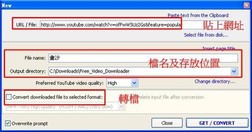 Free Video Downloader的使用介面(影片下載及轉檔的簡單設定)