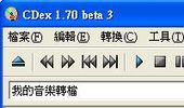 cd轉mp3、wav、ape,音樂轉檔-CDex