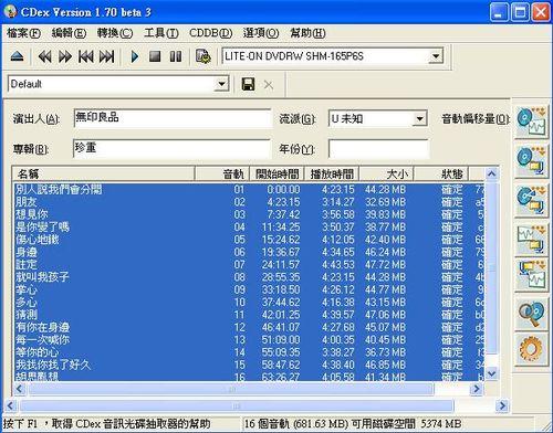 CDex繁體中文介面.藉由CDDB自動取得專輯資訊