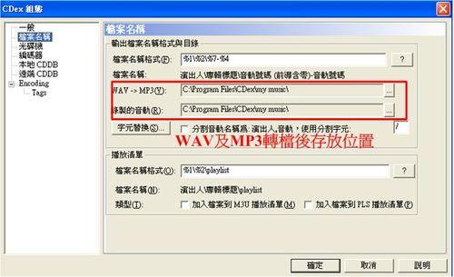 CDex音樂轉檔,轉檔後檔案存放位置(不要找不到喔)