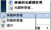 環保好工具虛擬光碟程式-Daemon Tools Lite