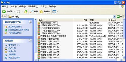 筆者將收集的巧虎光碟轉成ISO映像檔保存