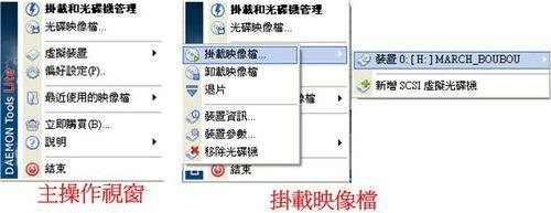 利用虛擬光碟程式Daemon Tools Lite來掛載映像檔