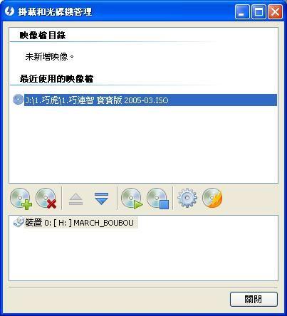 你也可以再利用Daemon Tools Lite進行掛載光碟管理