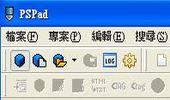 html編輯器及強化版記事本-PSPad Editor