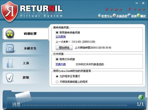 Returnil Virtual System基本病毒防護