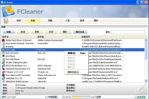 FCleaner提供的軟體移除功能