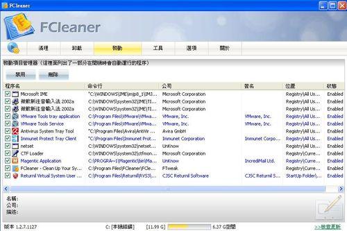 FCleaner針對開機即自動啟動程式的管制功能