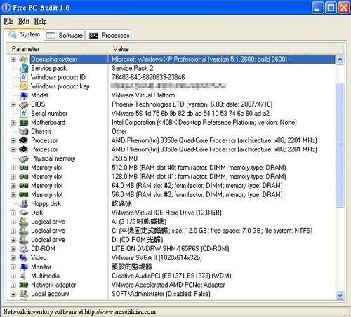 Free PC Audit偵測硬體規格資訊示範