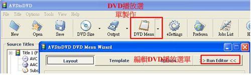 divx、avi轉dvd光碟的播放選單設定