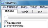 筆電工具,快速切換網路設定-NetSetMan