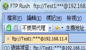 繁體、功能齊全的免安裝ftp軟體-FTP Rush Portable